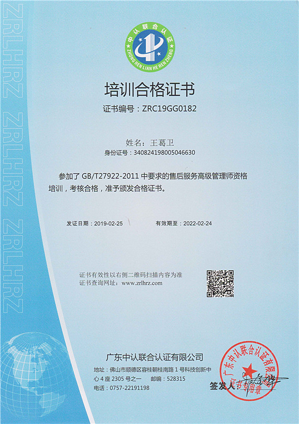 培训合格证书1